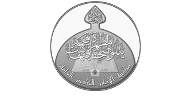 مكتبة الإمام الحكيم العامة
