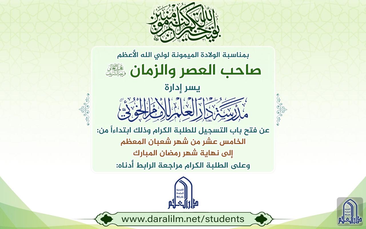 اعلان عن فتح باب التسجيل في مدرسة دار العلم للإمام الخوئي